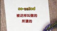 英语词汇立体记忆04