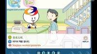 韩语学习视频教程 FLASH版 第33课