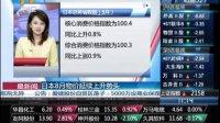 日本8月物价延续上升势头 最新闻 130927