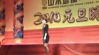 (山木培训2010元旦晚会)工装走秀
