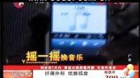 亿城苹果手机 苹果3代手机 亿城苹果3代手机报价
