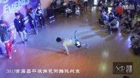 昌平首届狠较色街舞挑战赛breaking海选3