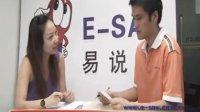 E-say易说堂英语口语雅思听力-雅思英语考试口语培训
