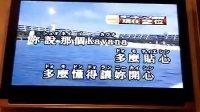 没关系《Mei guan xi》日本人练习中
