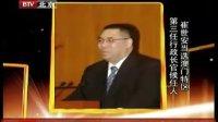崔世安当选澳门特区第三任行政长官候选人