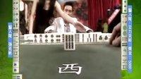 至尊百家乐 2009:全名拼麻将 090922