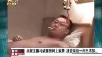 """央视主播马斌裸照网上疯传--定性""""四级片"""""""