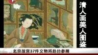北京故宫37件文物将赴台参展
