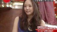090917秘密岚(井上真央)