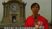 广州海关大钟楼 为国庆敲响