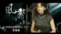 《风声》明星演员表视频(李冰冰)