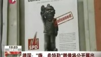 德国:1250樽行纳粹礼雕像公开展出