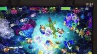 视频: 渔乐海洋打鱼机价格渔乐海洋捕鱼游戏机厂家介绍
