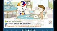 韩语学习视频教程 FLASH版 第31课