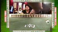 至尊百家乐 2009:全民拼麻将下 091014