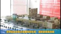 市政协在东南国际装饰材料市场调研