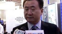 优酷专访大连万达集团 董事长 王健林