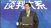 视频: 09讲 刘必荣《高阶主管的商务谈判兵法》QQ:2425224340