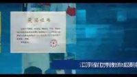 江南大学 简介 宣传片