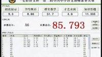 视频: 陶金梅《自己的花是让别人看的》 青海省西宁市古城台小学02 QQ8032446