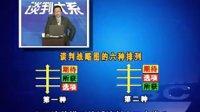 视频: 11讲 刘必荣《高阶主管的商务谈判兵法》QQ:2425224340
