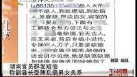 湖南官员群发短信称副县长受贿乱搞男女关系