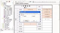 筑业工程资料管理软件11导入及导出表格
