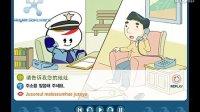 韩语学习视频教程 FLASH版 第39课