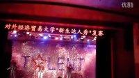 【LIVE】对外经贸大学新生达人秀复赛 公管学院 文管三少 霸气献唱小虎队【爱】
