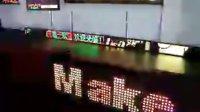 视频: 诚招贵州铜仁、毕节LED无线遥控炫彩屏代理商QQ1061407864