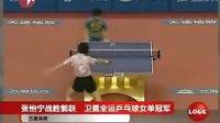 张怡宁战胜郭跃 卫冕全运乒乓女单冠军