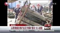 新华社:山西焦煤汾西矿业正升煤矿透水  12人被困[看东方]
