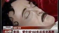 惊悚小说大师爱伦坡160年后风光再葬
