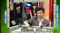 至尊百家乐 2009:全民拼麻将上 091119