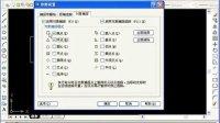 CAD2007视频教程:第五章,第一节