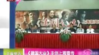 《建国大业》主创上海宣传