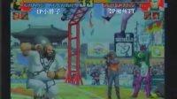 2009上海大西洋游艺游戏中心拳皇97全国邀请大赛8强赛小胖子VS柳州TT