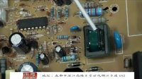 家电维修 小家电 电子电器维修 家电下乡电磁炉的检修讲解