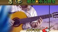 吉他独奏重奏曲集23