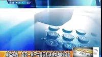 南京男子因打老虎 机输钱自杀.
