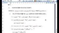 全国计算机等级考试二级C语言教程(203)(14-<font style='color:red;'>2-8</font>)
