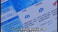 中国互联网络信息中心(CNNIC)介绍
