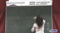 王小蕾:2 新版标准日本语上册02 标清
