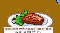 365天日常口语英语Flash之9肉类