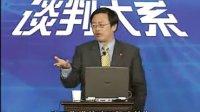 视频: 07讲 刘必荣《高阶主管的商务谈判兵法》QQ:2425224340