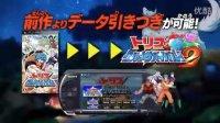 [PSP]《美食的俘虏:美食生存战2》游戏PV(12 2)