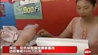 深圳双色球数据被黑客篡改试图冒领3305万巨奖