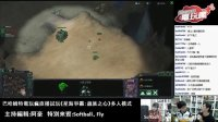 《星海爭霸 2:蟲族之心》 電競選手示範對戰模式 試玩直播-巴哈姆特電玩瘋