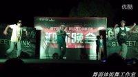 上饶师范学院舞面体街舞工作室2013舞蹈社团迎新晚会hiphop