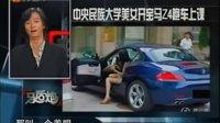 中央民族大学美女开宝马Z4跑车上课